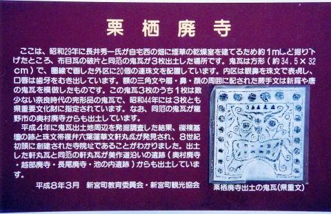 千本の鬼瓦(栗栖廃寺)